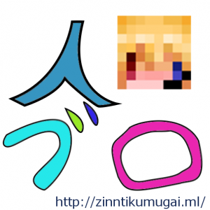 zinntikumugai-ml