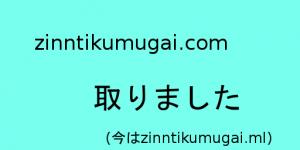 zinntikumugai-com%e5%8f%96%e3%82%8a%e3%81%be%e3%81%97%e3%81%9f