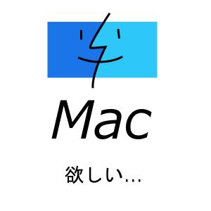 mac%e6%ac%b2%e3%81%97%e3%81%84
